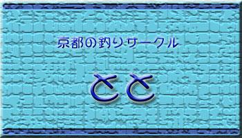 """京都の海釣りサークル""""とと"""""""