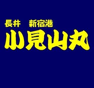 小見山丸 (横須賀市長井)