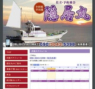 神奈川 小田原港 釣り船 隠居丸