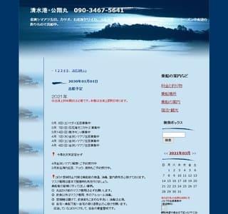 清水港 釣船 『公翔丸』