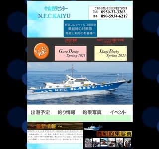 中山釣りセンター 五島列島直行船 海遊