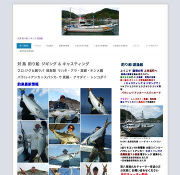 対馬 釣り船 ジギング 第八博潮丸