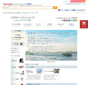 天草ボートフィッシング