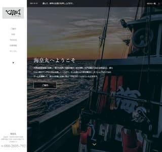 熊本・天草・牛深ジギング 鯛ラバ船 海皇丸